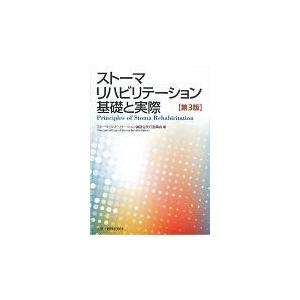 ストーマリハビリテーション基礎と実際 第3版/ストーマリハビリテー|honyaclubbook