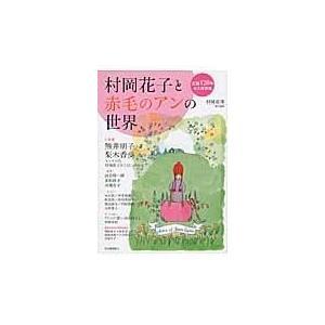 村岡花子と赤毛のアンの世界/村岡恵理