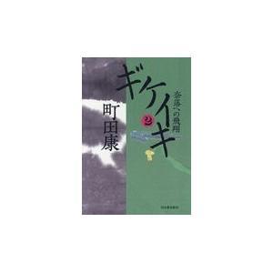 ギケイキ 2/町田康