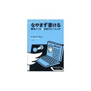 デイビッド・セイン流なやまず書ける英文メール & SNSトレーニング/デイビッド・セイン honyaclubbook