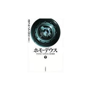 ホモ・デウス 下/ユヴァル・ノア・ハラ|honyaclubbook