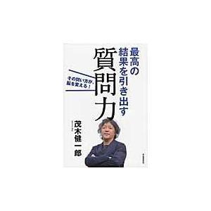最高の結果を引き出す質問力/茂木健一郎