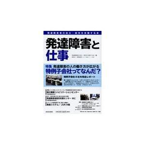 発達障害と仕事/宮尾益知