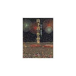 出版社名:河出書房新社 著者名:山下清、山下浩 発行年月:2012年08月 キーワード:ヤマシタ キ...