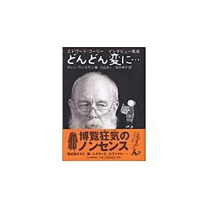 出版社名:河出書房新社 著者名:エドワード・ゴーリー、カレン・ウィルキン、小山太一 発行年月:200...