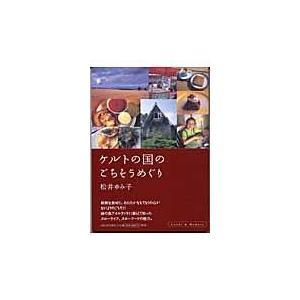 出版社名:河出書房新社 著者名:松井ゆみ子 発行年月:2004年04月 キーワード:ケルト ノ クニ...