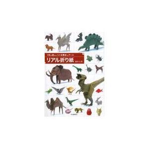 出版社名:河出書房新社 著者名:福井久男 発行年月:2013年12月 キーワード:リアル オリガミ、...