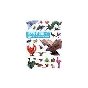 出版社名:河出書房新社 著者名:福井久男 発行年月:2014年11月 キーワード:リアル オリガミ、...