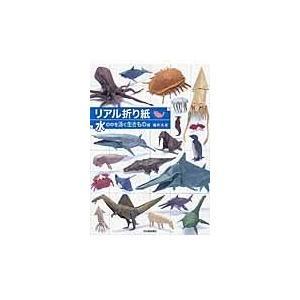 出版社名:河出書房新社 著者名:福井久男 発行年月:2016年07月 キーワード:リアル オリガミ、...