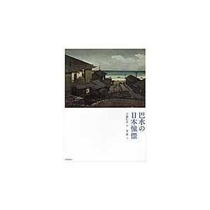 巴水の日本憧憬/川瀬巴水|honyaclubbook