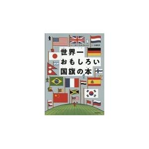 世界一おもしろい国旗の本/ロバート・G・フレッ