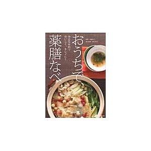 おうちで、薬膳なべ/岩崎啓子