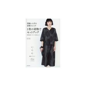 型紙いらずの着物リメイク1枚の着物でセットアップ/松下純子 honyaclubbook