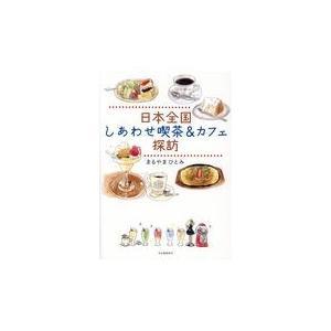日本全国しあわせ喫茶&カフェ探訪/まるやまひとみ