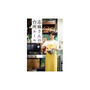 志麻さんの台所ルール/タサン志麻