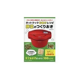 ホットクックお助けレシピ野菜のつくりおき/橋本加名子