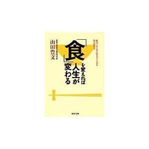 「食」を変えれば人生が変わる/山田豊文