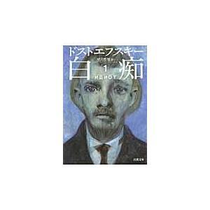白痴 1/フョードル・ミハイロ