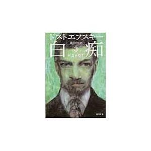 白痴 3/フョードル・ミハイロ