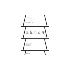 服従の心理/スタンリ・ミルグラム
