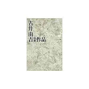 出版社名:河出書房新社 著者名:古井由吉 発行年月:2012年03月 キーワード:フルイ ヨシキチ ...