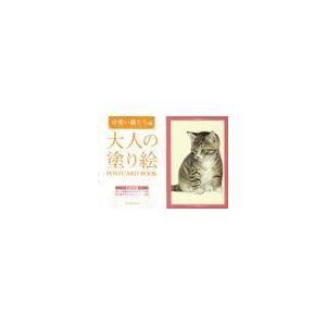 大人の塗り絵POSTCARD BOOK 可愛い猫たち編/フランシーヌ・ファン