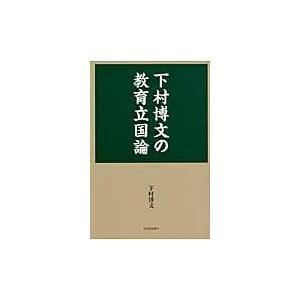 下村博文の教育立国論/下村博文
