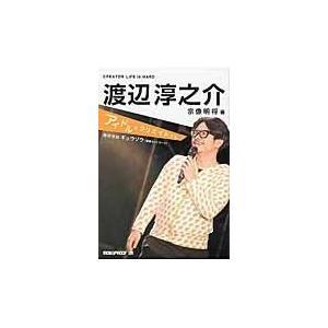 出版社名:出版ワークス、河出書房新社 著者名:渡辺淳之介、宗像明将 シリーズ名:MOBSPROOF ...