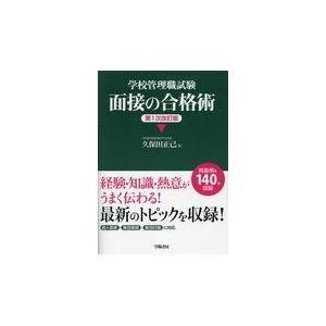 学校管理職試験面接の合格術 第1次改訂版/久保田正己 honyaclubbook