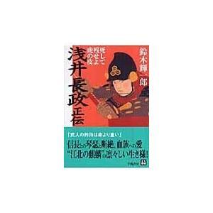 浅井長政正伝/鈴木輝一郎