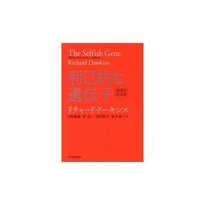 出版社名:紀伊國屋書店 著者名:リチャード・ドーキンス、日高敏隆、岸由二 発行年月:2018年02月...