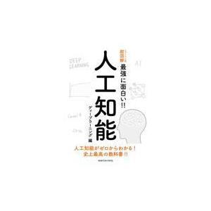 人工知能 ディープラーニング編/松尾豊|Honya Club.com PayPayモール店