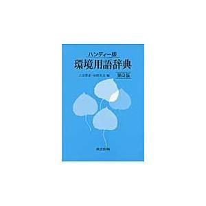 環境用語辞典 第3版/上田豊甫