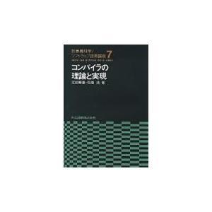 コンパイラの理論と実現/疋田輝雄