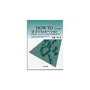 How to分子シミュレーション/佐藤明(1958ー) honyaclubbook