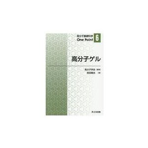 高分子ゲル/高分子学会