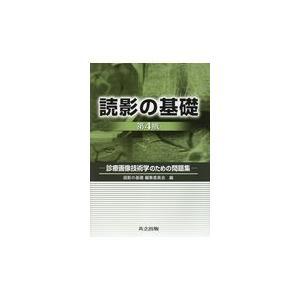 読影の基礎 第4版/読影の基礎編集委員会