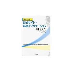 演習で学ぶWebサイト・Webアプリケーション制作入門/楠神沙緒里