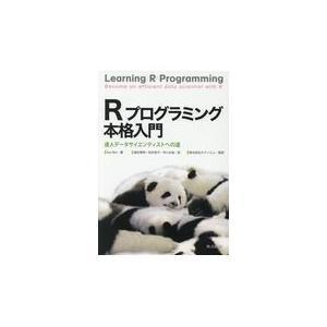 Rプログラミング本格入門/Kun Ren