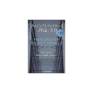 プロジェクトファイナンスの理論と実務 第2版/エドワード・イェスコ|honyaclubbook
