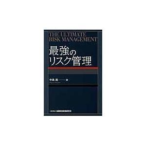 最強のリスク管理/中島茂