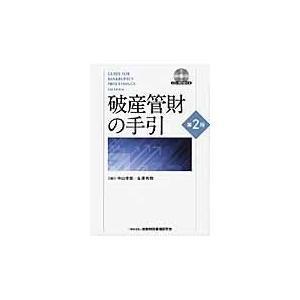 破産管財の手引 第2版/中山孝雄
