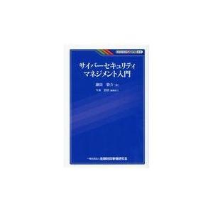サイバーセキュリティマネジメント入門/鎌田敬介|honyaclubbook