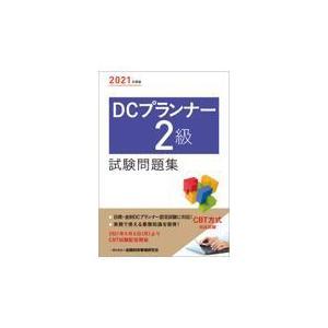 DCプランナー2級試験問題集 2021年度版/金融財政事情研究会検
