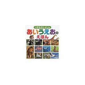 いきものしゃしんあいうえおのえほん/ニシ工芸株式会社
