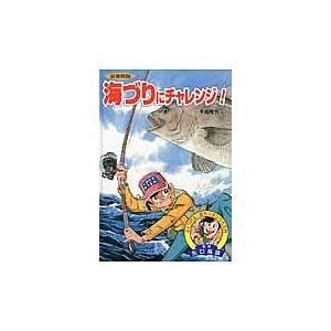 海づりにチャレンジ! 図書館版/千坂隆男