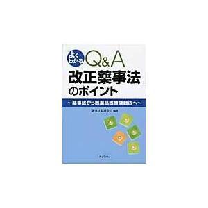 よくわかるQ&A改正薬事法のポイント/薬事法規研究会(20