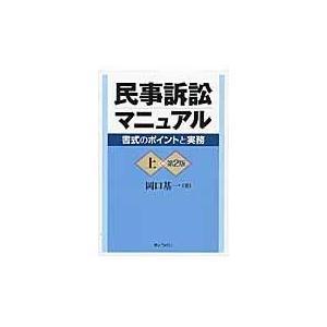 民事訴訟マニュアル 上 第2版/岡口基一