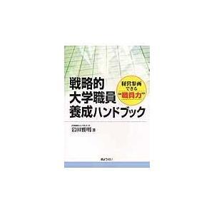 出版社名:ぎょうせい 著者名:岩田雅明 発行年月:2016年02月 キーワード:センリャクテキ ダイ...