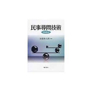 民事尋問技術 第4版/加藤新太郎|Honya Club.com PayPayモール店